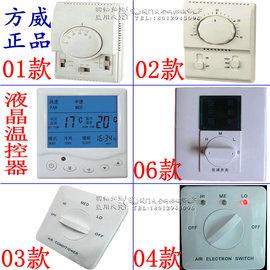 风机盘管中央空调液晶温控器三速机械调风量控制开关面板图片