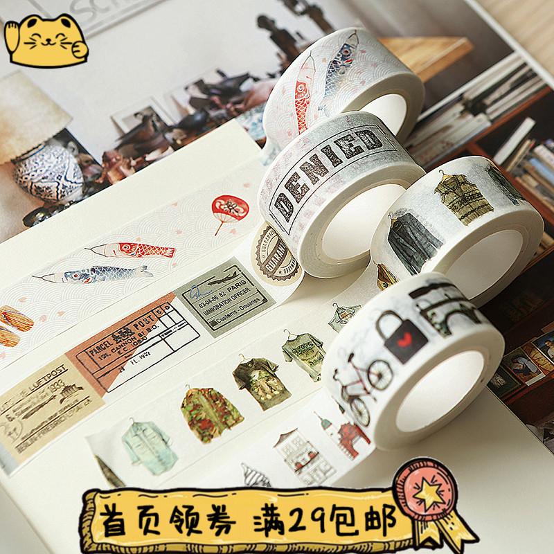 韩版纸胶带