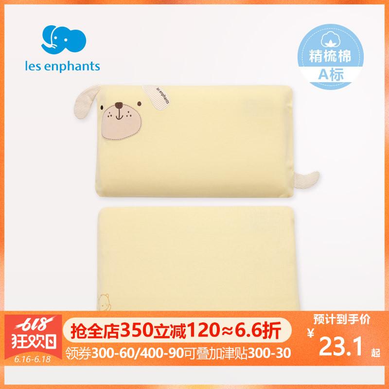 丽婴房寝具男女宝宝枕套婴儿儿童纯色纯棉可爱造型枕头套替换枕套