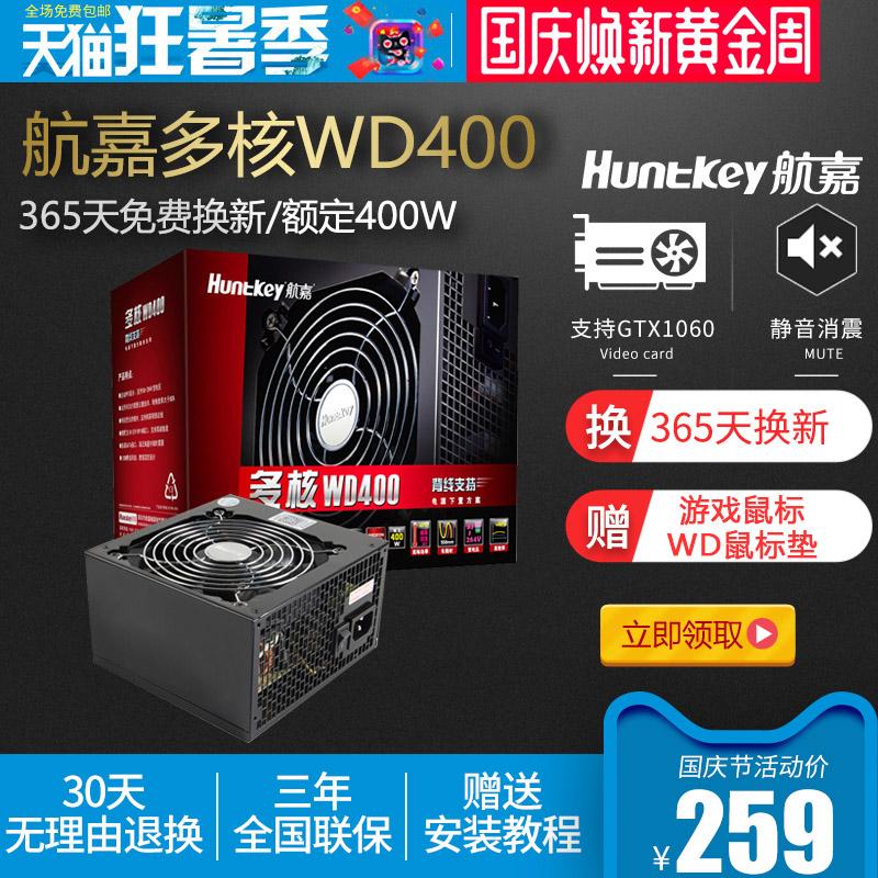 航嘉wd400电源