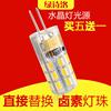 水晶灯插泡光源led 12v