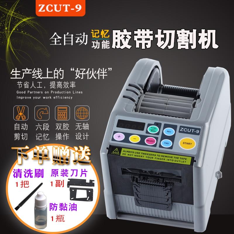 全自动胶纸切割机透明文具双面胶纸座双滚轴胶带切割机ZCUT-9包邮