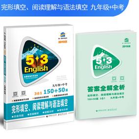 曲一线2019 5.3English 53英语完形填空 阅读理解与语法填空 150+50篇(3合1)九年级+中考 全国各地初中适用 英语难句分析题型突破