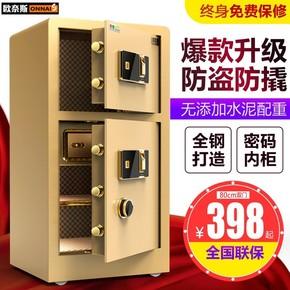 欧奈斯双门保险柜家用入墙指纹保险箱全钢办公60cm大型保管柜80cm
