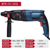 Light electric hammer impact drill electric drill three-purpose multi-function household high-power electric pick industrial grade punch drill concrete