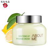 韩国ABOUTME柠檬按摩膏150ml亮肤清洁毛孔黑头提亮肤色按摩霜 包邮图片