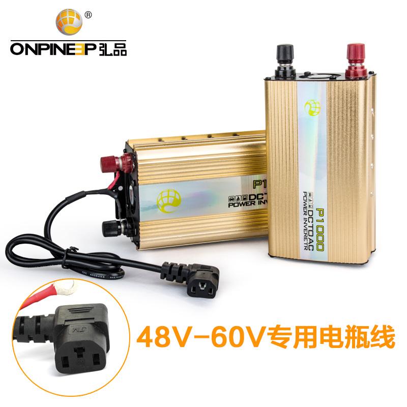 弘品1000W/500W电动电瓶车载逆变器48V/60V转220V家用汽车升压器