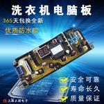 全新原装 金松洗衣机XQB50-C8250 XQB50-G8250电脑板  一年保修