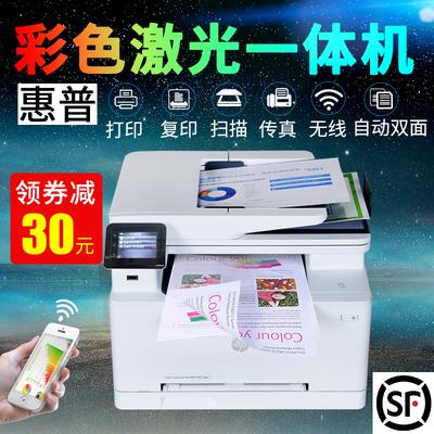 惠普M281fdw彩色激光打印一體機復印掃描傳真雙面277DW辦公家用a4特價精選