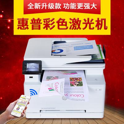 hp多功能打印机