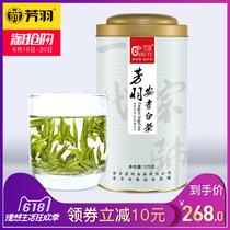 新茶正宗原产地茶叶2017明前珍稀绿茶精品特级250g雅思安吉白茶