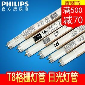 飞利浦灯管18w三基色灯管t8日光灯管格栅灯荧光灯管30w36wT8 865