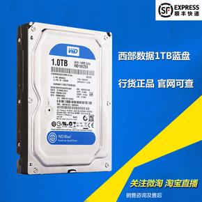 WD/西部数据 WD10EZEX 1T 台式机硬盘1tb蓝盘SATA3 1000G正品全新