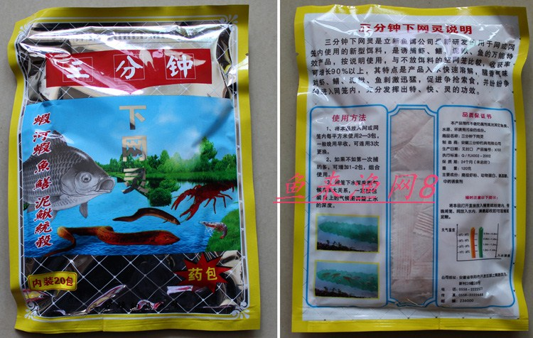三分钟下网灵迅雷药包 鱼龙虾河虾鳝鱼泥鳅通杀饵料 鱼笼地笼专用