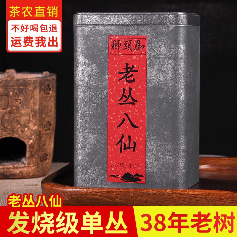 凤凰八仙茶