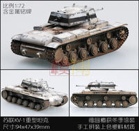 Trumpeter 1/72 military assembled model KV1 Soviet KV2 armored vehicle BTR80 OEM finished tank