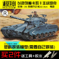 Trumpeter military assembled model 59 type 99A Merkava M60 tank KV2 chariot m1a2 adult high difficulty