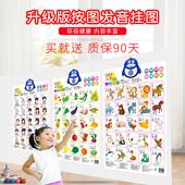 乖宝宝人物拼音数字有声挂图儿童宝宝按图发声识字卡早教语音挂图