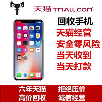 回收手机苹果ID锁 二手手机/三星/苹果/iphone6/6sp/8p/VIVO/旧机
