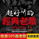 正版车载cd碟片华语经典国语老歌汽车音乐光盘歌曲无损黑胶cd唱片