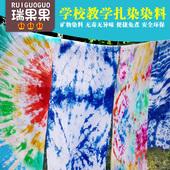 工具diy染料颜料围巾布料 学校学生美术手工材料包 儿童扎染套装