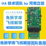 UA-EMMC Programmer OPPOR15 Dream Edition K1A5 A7A9 R15X Flying Wire Brush Unlocking Artifact Tool