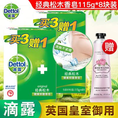 滴露健康香皂经典松木115g*8抑菌清爽滋润洗澡洗手洗脸皂洗衣肥皂