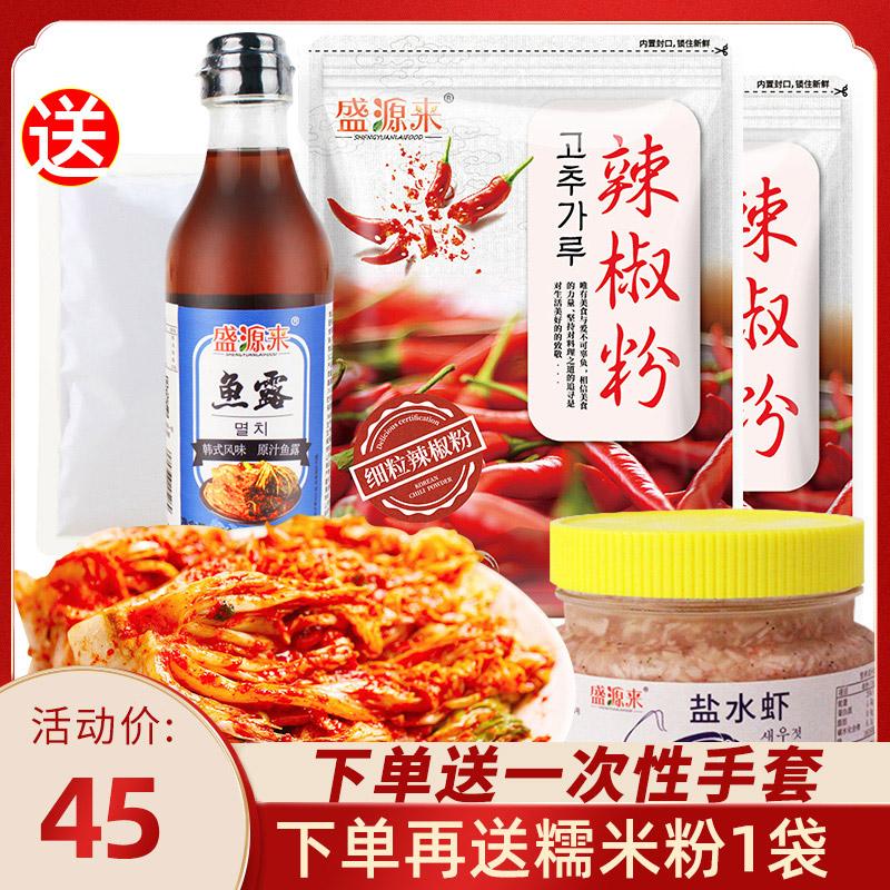 韩式泡菜酱做韩国腌辣白菜专用调料辣椒粉面虾酱鱼露材料拌料套装