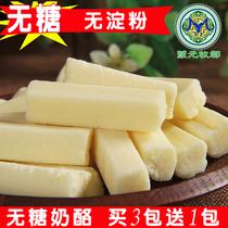 天佑牧人手工坊内蒙古特产传统食品原味蓝莓番茄奶条奶酪特价零食