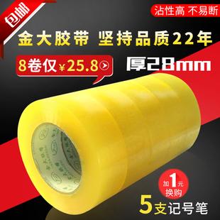 透明胶带淘宝快递封箱大胶带打包装 封口胶布胶纸批发定制4.2宽4.5