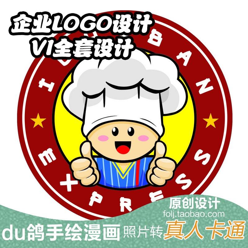 商业网站店标水印平面地图绘制公司企业原创矢量VI设计logo吉祥物