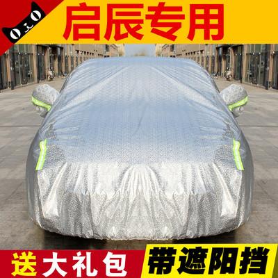 东风日产启辰车衣车罩防晒防雨加厚隔热D50D60R50 R30T70xT90专用