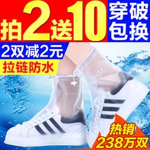 雨鞋套男女鞋套防水雨天儿童防雨鞋套防滑加厚耐磨成人户外雨鞋套