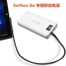 微软Surface Go 专用移动电源/充电宝/充电器/电源/20000毫安