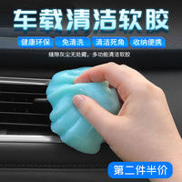 Car interior cleaning cleaning tools car air conditioning air outlet gap keyboard dust cleaning supplies soft clay