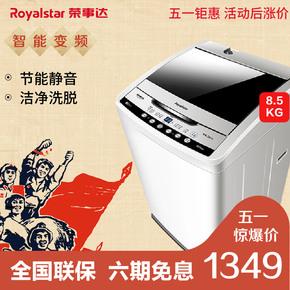 Royalstar/荣事达 WT888BIS5R 变频家用波轮8.5公斤全自动洗衣机