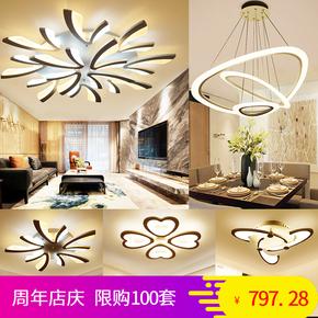 后现代家装全屋灯具套餐组合三室两厅led简约现代客厅卧室吸顶灯
