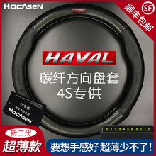 Great Wall Harvard steering wheel sleeve Harvard H6H5H7L H9H2SH1M2M4M6 special leather carbon fiber handle sleeve