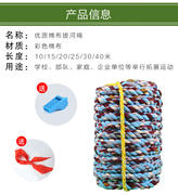 Tug-of-war rope rope competition special rope children adult thick hemp rope thick rope bold not hurt hand sports goods