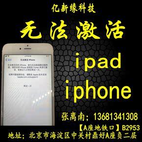 适用苹果6/6p/6s/6sp7p换硬盘升级ios11手机还原抹掉无法激活出错