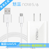 Charm blue note5 original charger note6 Meizu MX6 data line pro6note8 16th pro7 fast charge