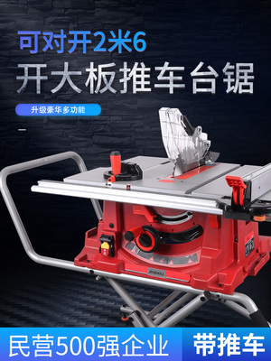 安德利10寸台锯多功能木工推台锯 家用电动工具切割机电锯圆锯