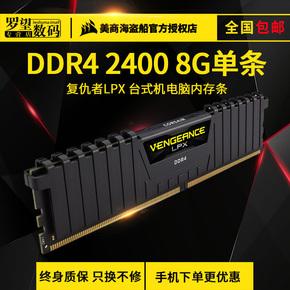 海盗船 复仇者 DDR4 8G 2400/3000 RGB 单条 8G/16g 台式机内存条
