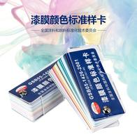 Genuine GSB color card GB color card paint floor paint paint color card GSB05-1426-2001 paint film color card