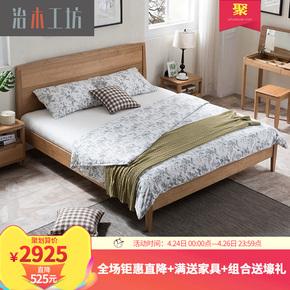 治木工坊 纯实木双人床1.5米1.8米原木简约现代白橡木日式床家具