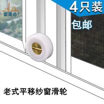 老式铝合金纱门纱窗滑轮平移沙窗铜轴滚轮欧式推拉纱窗轮门窗配件