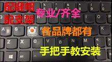 540 键帽 笔记本键盘帽 S540原装 531 S531 联想THINKPAD 支架