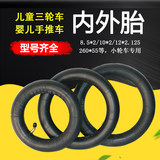 Children's tricycle inner and outer tires 255x55 pneumatic tires 8.52 inner tube 260*55 baby cart inner tube