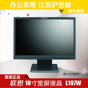 原装 联想 ThinkVision L197W  19寸宽屏液晶显示器 A+屏