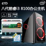 八代i3 8100主机4核H310M主板8G台式组装电脑商务办公家用游戏diy